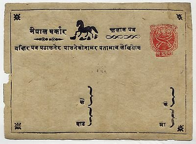 Indian Native State. (Don't Know Which One)  Postal Stationery  5 Unused Items.