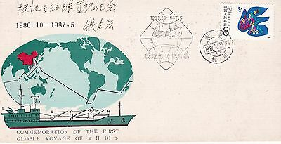 China - antarctic cover from Chinare III