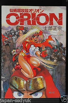MANGA Masamune Shirow Orion (Ghost in the Shell) OOP