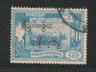 Burma 1955, 50P SG0159 FINE USED ERROR OVERPRINT DOUBLE ONE INVERTED Stamp RARE.