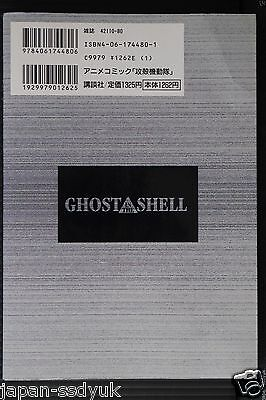 JAPAN Masamune Shirow: Ghost in the Shell Anime Comics