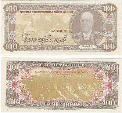Russia 100 Rubles NEW Chervonez Great Patriotic War Anniversary Fantasy Banknote