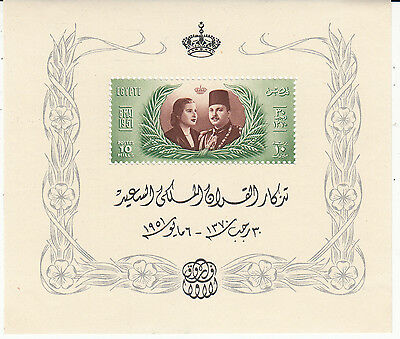 Egypt 1951 A Superb Fine Never Hinged Royal Wedding Mini Sheet SGMS368
