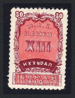Mongolia 13th Mongol People's Revolutionary Party Congress 1v SG#125 SC#142