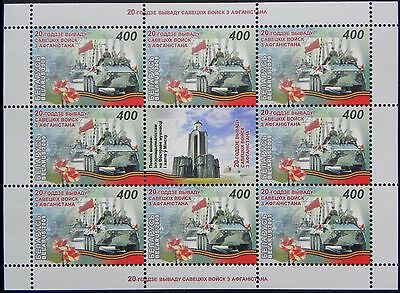 Belarus 2009 20th anniversary of withdrawal from Afghanistan MNH sheet