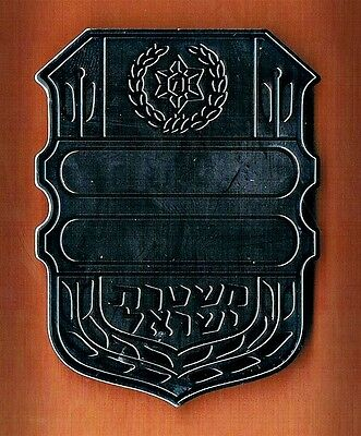 Israel  Police  Vintage  Badge Used Mainly By Detective Obsolete -From 90's