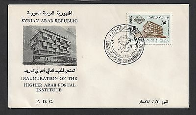 Syria 1974 First Day Cover Sc. 677 Higher Arab Postal Institute Unaddressed