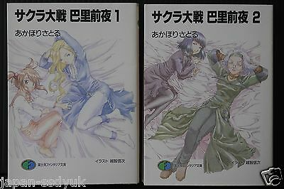 JAPAN novel: Sakura Wars Paris Zenya 1~2 Complete Set