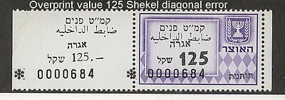 Israel Agra military revenue stamp # WBB11B with x2 ERRORS  MNH
