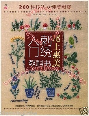 Chinese Japanese Craft Pattern Book 200 Embroidery Stitich Step by Step Guide