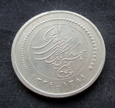 5000 Middle Eastern Coin 2010 Commemorative #4143
