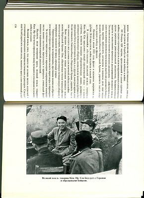 1982 DPRK Revolutionary activities of the Comrade Kim Il Sung Pyongyang Russian