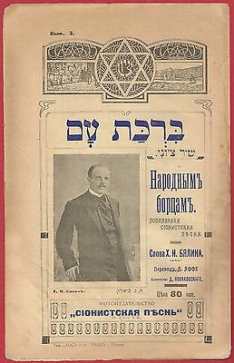 """JUDAICA JEWIS RUSSIA RUSSIAN ODESSA 1910  BIALIK Бялик, Blessing of a Nation"""""""