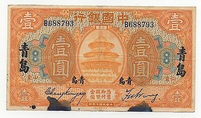 BANK OF CHINA, 1918 SHANTUNG - TSINGTAU 1 ONE YUAN NOTE , P51u