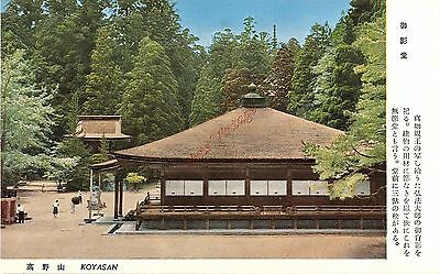 Japan B Postcard Koyasan  030