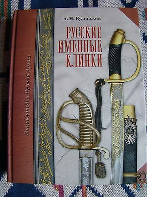 Russian engraved blades by Kulinskiy - Reference Book