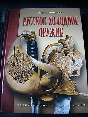Russian edged weapons by Kulinskiy - Reference Book