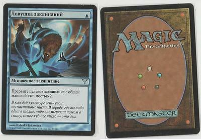 MTG GAME 1x SPELL SNARE - DISSENSION  RUSSIAN - NM