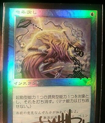 MTG GAME 1x STIFLE FOIL ALTERED AND SIGNED -SCOURGE JAPANESE- NM - EDH COMMANDER