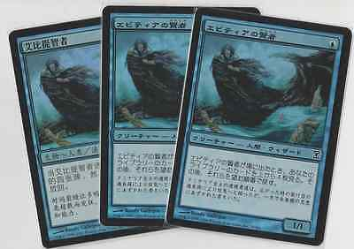MTG GAME 3x SAGE OF EPITYR - TIME SPIRAL [2 JAPANESE + 1 S-CHINESE FOIL] - MINT