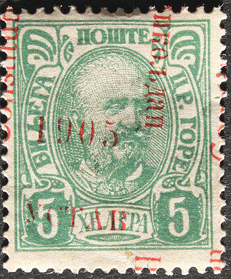 Montenegro 1905 5h Green with Misplaced Overprint Error/Variety SG113 MH/MM