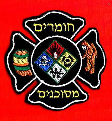 Israel Fierfighter Very New Patch Hazardous Material