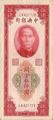 1947 Central Bank of China, 5000 Customs Gold Units, Pick #351a
