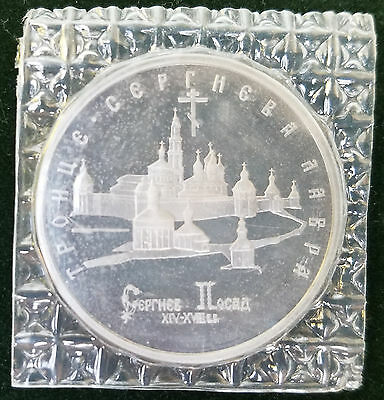 Russia 1993 Russian Federation 5 Ruble Proof Coin Mint Trinity-Sergius Monastery