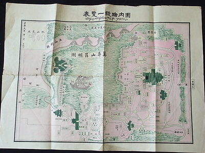 M93 Vintage Summer Palace Beijing picture map 頤和園萬壽山昆明湖 Republic of China