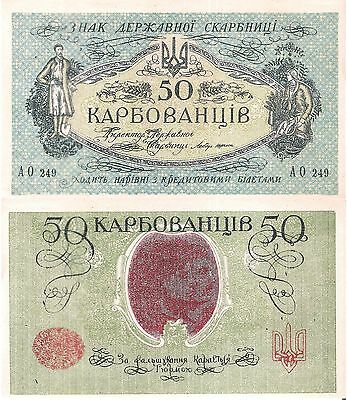 UKRAINE 50 Karbovantsiv (1918) Pick 8b, Almost Uncirculated *RARE*