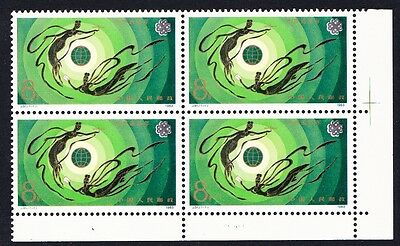 China World Communications Year 1v Right bottom Block of Four SG#3247 SC#1850