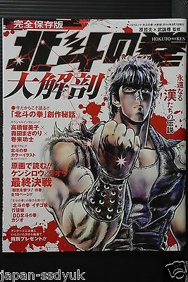 JAPAN Fist of the North Star Dai kaibou