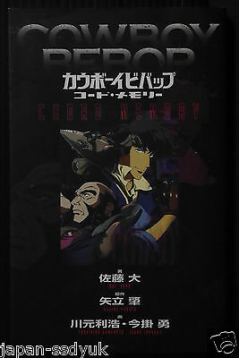 JAPAN Cowboy Bebop novel: Chord Memory