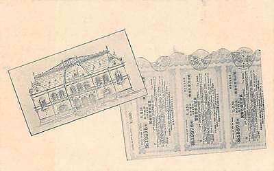 TAIWAN - FORMOSA, CHINA, 3 GOVERNMENT LOTTERY TICKETS IMAGE ON PC dated 1906