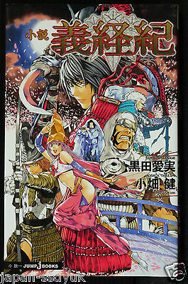 JAPAN Yoshitsune-ki novel (Takeshi Obata)