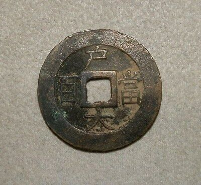 1866 ND BRONZE KOREA 100 MUN 40mm LARGE CAST CASH COIN - KINGDOM OF JOSEON