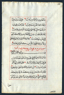 1686 Ottoman Koran Manuscript Leaf Lot (5) Constantinople Arabic Red Sura