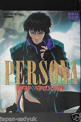 """JAPAN Works of Mamoru Oshii Ghost in the Shell """"Persona"""" Art Guide Book"""