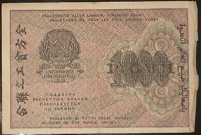 1000 Rouble Russian (Soviet Union) 1919 Banknote