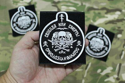 Patch Liberty or Death!