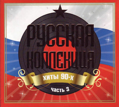 2 CD - RUSSIAN COLLECTION HITS 90-x. PART 3 - brand new & sealed  -   CD