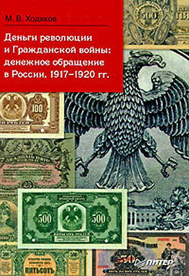 PAPER MONEY in Russia. 1917-1920.Money Revolution and the Civil War.NEW