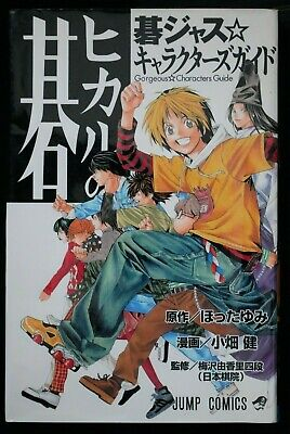 Hikaru no Go Gorgeous Characters Guide Data Art book