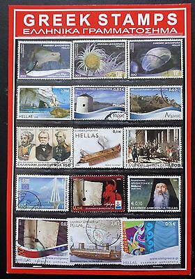 GREECE 1990-2012 GREAT LOT of 15 used COMMEMORATIVE  stamps cancelled    Lot #5