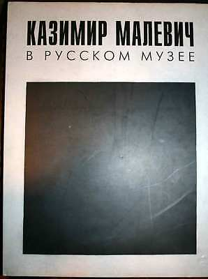 Malevich K. in Russian Museum painting poster New Album