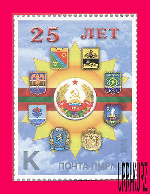 TRANSNISTRIA 2015 Coat of Arms Flag PMR 25th Anniversary 1v imperforated MNH