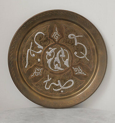 Old tinned brass tray from MIDDLE EAST, Arab calligraphy, Islamic Art