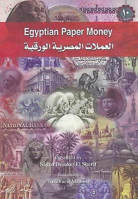 Catalog of Egyptian Banknotes - 240 Colored Pages - See details & scan