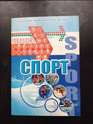 Belarus Sport Set 2001-2010 (19 stamps+ 2 sheets) MNH with mini-album