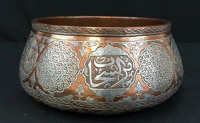 Rare Antique Copper Islamic Bowl with Fine Arabic Writing Very RARE & Unique
